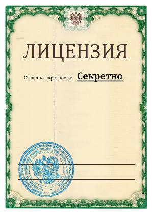 лицензия фсб на гостайну требования